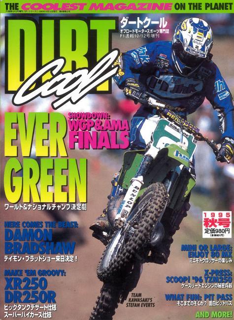 Dirt Cool / 1995 / Japan